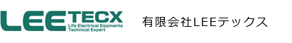 有限会社LEEテックス(千葉県木更津市)